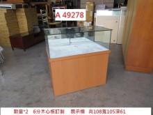 [9成新] A49278 6分木心板珠寶櫃其它櫥櫃無破損有使用痕跡