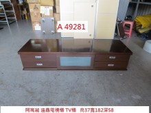 [9成新] A49281 阿寓藏 液晶電視櫃電視櫃無破損有使用痕跡