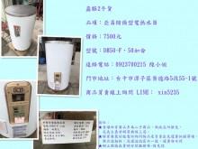 鑫勝2手-亞昌儲備型電熱水器熱水器無破損有使用痕跡