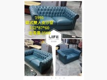 [9成新] 閣樓-歐式雙人皮沙發雙人沙發無破損有使用痕跡