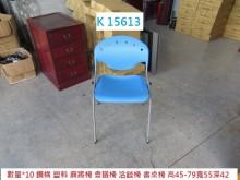 [8成新] K15613 書桌椅 會議椅書桌/椅有輕微破損