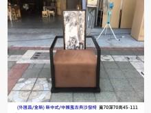 [全新] 外匯品/全新 中國風古典沙發椅單人沙發全新