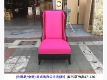 [全新] 外匯品/全新 美式高背公主沙發椅單人沙發全新