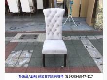 [全新] 外匯品/全新 歐式古典高背餐椅單人沙發全新