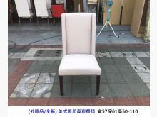 [全新] 外匯品/全新 美式現代高背單人椅單人沙發全新