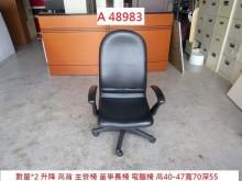 [9成新] A48983 升降主管椅 辦公椅電腦桌/椅無破損有使用痕跡