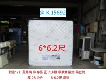 [全新] K16592 獨立筒 6尺床墊雙人床墊全新