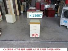 [8成新] K15697 KEY 活動櫃辦公櫥櫃有輕微破損