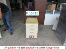 [8成新] K15710 桌下櫃 抽屜櫃辦公櫥櫃有輕微破損