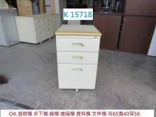 [8成新] K15718 抽屜櫃 鐵櫃辦公櫥櫃有輕微破損