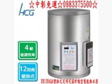 [全新] 0983375500和成牌熱水器其它電器全新