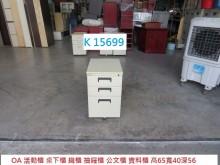 [8成新] K15699 OA 活動櫃辦公櫥櫃有輕微破損