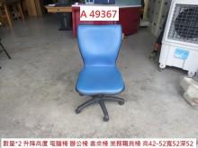 [9成新] A49367 升降 皮面 辦公椅電腦桌/椅無破損有使用痕跡
