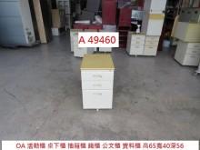 [8成新] A49460 OA活動櫃 桌下櫃辦公櫥櫃有輕微破損