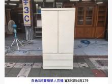 [7成新及以下] 白色3尺雙抽單人衣櫃 衣櫥衣櫃/衣櫥有明顯破損