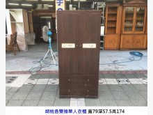 [7成新及以下] 胡桃色單人衣櫃 衣櫥 收納櫃衣櫃/衣櫥有明顯破損
