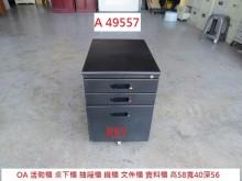 [9成新] A49557 58 KEY活動櫃辦公櫥櫃無破損有使用痕跡