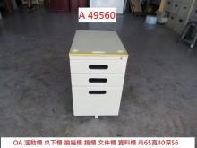 [8成新] A49560 OA活動櫃 桌下櫃辦公櫥櫃有輕微破損