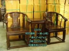 [9成新] 閣樓2206-明式圈椅其它桌椅無破損有使用痕跡