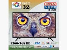 [全新] 禾聯全新品32吋、三年到府保固電視全新
