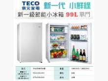 [全新] 免運 東元聲寶 全新品單門小冰箱冰箱全新
