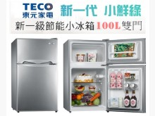[全新] 免運 東元 全新品雙門小冰箱冰箱全新