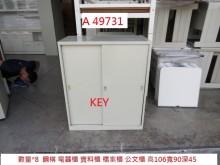 [9成新] A49731 KEY 電器櫃辦公櫥櫃無破損有使用痕跡