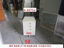 [9成新] A49754 KEY 58活動櫃辦公櫥櫃無破損有使用痕跡