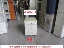[9成新] A49763 58活動櫃 桌下櫃辦公櫥櫃無破損有使用痕跡