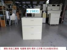 [8成新] K15831 工具櫃 電器櫃辦公櫥櫃有輕微破損