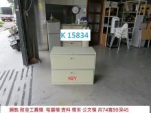 [8成新] K15834 KEY 耐重工具櫃辦公櫥櫃有輕微破損