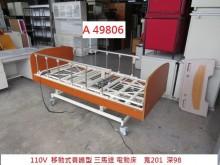[9成新] A49806 鴻耀三馬達電動床單人床架無破損有使用痕跡