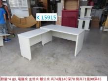 [8成新] K15915 電腦桌 主管桌電腦桌/椅有輕微破損