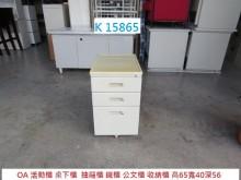 [7成新及以下] K15865 OA 活動櫃辦公櫥櫃有明顯破損