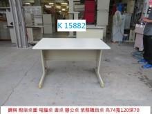 [8成新] K15882 120 電腦桌書桌/椅有輕微破損
