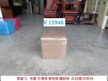 [8成新] K15946 椅凳 沙發矮凳沙發矮凳有輕微破損