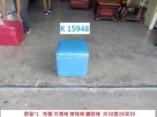 [8成新] K15948 輔助椅 沙發椅凳沙發矮凳有輕微破損