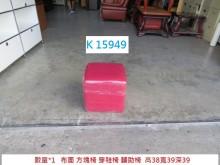 [8成新] K15949 沙發椅凳 玄關椅沙發矮凳有輕微破損