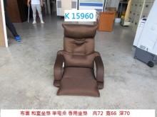 [8成新] K15960 布面 和室坐椅單人沙發有輕微破損