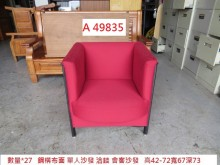 [9成新] A49835 鋼構布面 單人沙發單人沙發無破損有使用痕跡