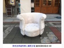 [9成新] 歐式古典絨布沙發 單人座圓沙發單人沙發無破損有使用痕跡