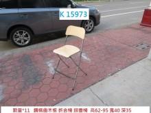 [8成新] K15973 吧台椅 折疊椅餐椅有輕微破損
