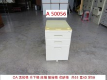 [9成新] A50056 OA 活動櫃 鐵櫃辦公櫥櫃無破損有使用痕跡