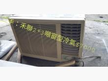 [8成新] 尋寶屋二手~禾連2*3頓冷氣窗型冷氣有輕微破損