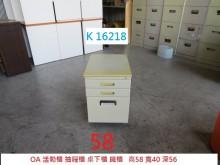 [7成新及以下] K16218 58 活動櫃辦公櫥櫃有明顯破損