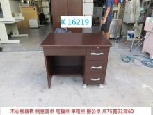 [8成新] K16219 3尺 電腦桌書桌/椅有輕微破損