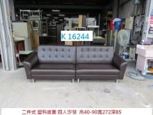 [7成新及以下] K16244 四人沙發 雙人沙發多件沙發組有明顯破損