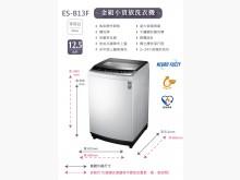 [全新] 全新 聲寶洗衣機ES-B13F洗衣機全新