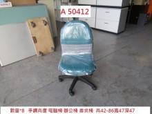 [9成新] A50412 手調高度 電腦椅電腦桌/椅無破損有使用痕跡