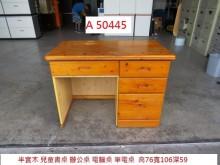 [8成新] A50445 半實木 兒童書桌書桌/椅有輕微破損